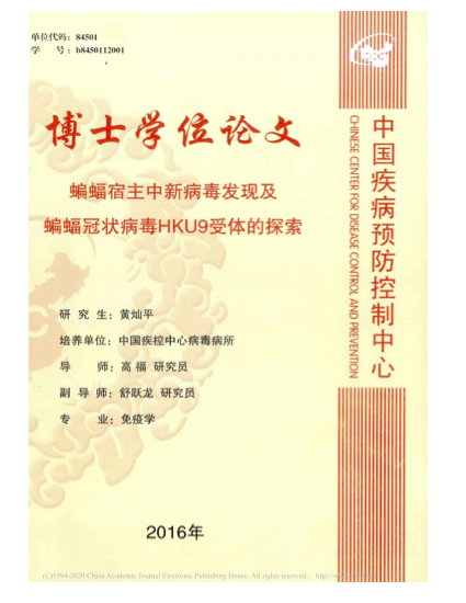 Canping Huang PhD Front Page